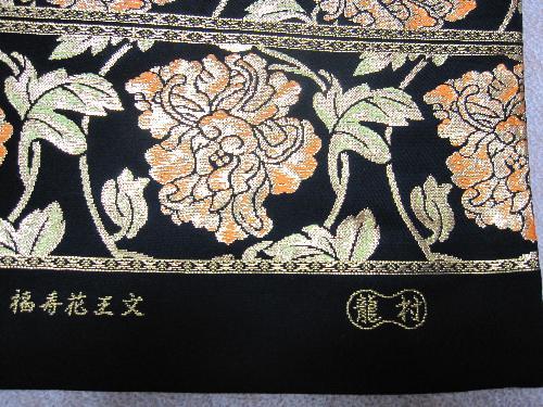 [たつむら」袋帯【239】