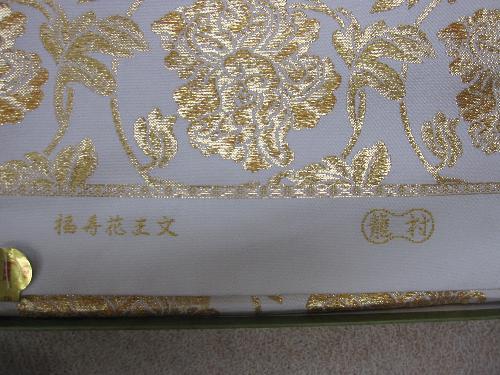 「たつむら」袋帯【238】