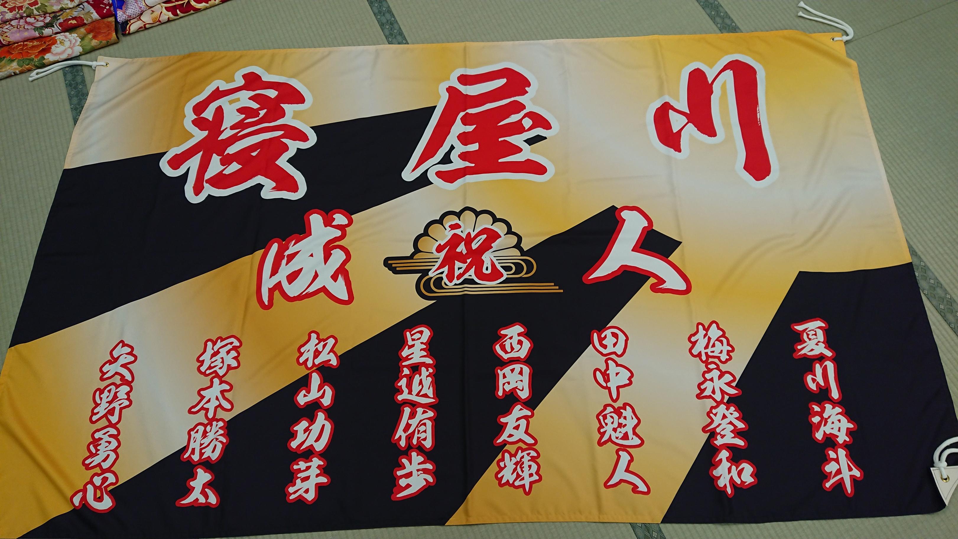 男性羽織・袴 ( 団体 旗 )【454】